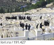 Купить «Ортодоксальные иудеи на месте захоронения раввинов», фото № 191427, снято 30 ноября 2007 г. (c) Юлия Подгорная / Фотобанк Лори