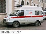 Купить «Машины скорой помощи», фото № 191787, снято 31 января 2008 г. (c) Александр Секретарев / Фотобанк Лори