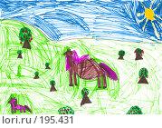 Купить «Детский рисунок. Лошадка и жеребенок гуляют на лугу», иллюстрация № 195431 (c) Малышева Мария / Фотобанк Лори