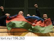 Купить «Болельщики», фото № 196263, снято 19 января 2005 г. (c) Константин Куцылло / Фотобанк Лори