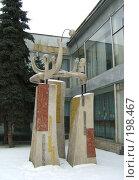Купить «Скульптура у дворца пионеров Челябинск», фото № 198467, снято 6 января 2008 г. (c) Корчагина Полина / Фотобанк Лори