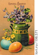 Купить «Пасха. Христос Воскресе! Старинная почтовая открытка», фото № 198571, снято 26 мая 2019 г. (c) Виктор Тараканов / Фотобанк Лори