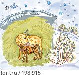Купить «Корова с теленком возле стога сена, год быка», иллюстрация № 198915 (c) Олеся Сарычева / Фотобанк Лори
