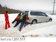 Купить «Четверо мужчин толкают пробуксовывающий в снегу автомобиль», фото № 201511, снято 9 февраля 2008 г. (c) Сергей Лаврентьев / Фотобанк Лори