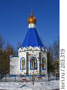 Купить «Часовня.Тушино. Москва.», фото № 203319, снято 16 февраля 2008 г. (c) Николай Коржов / Фотобанк Лори