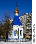 Купить «Часовня.Тушино. Москва.», фото № 203987, снято 16 февраля 2008 г. (c) Николай Коржов / Фотобанк Лори