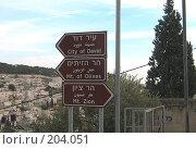Купить «На развилке. Иерусалим», фото № 204051, снято 30 ноября 2007 г. (c) Юлия Селезнева / Фотобанк Лори