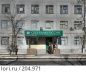 Купить «Г. Краснокаменск отделение сбербанка», фото № 204971, снято 18 февраля 2008 г. (c) Геннадий Соловьев / Фотобанк Лори
