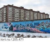 Купить «Граффити. Рисуют дети мегаполиса.», фото № 205471, снято 19 февраля 2008 г. (c) Людмила Жмурина / Фотобанк Лори