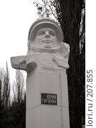 Купить «Памятник Гагарину. Волгодонск», фото № 207855, снято 21 февраля 2008 г. (c) Юлия Нечепуренко / Фотобанк Лори