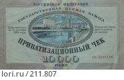 Купить «Ваучер», фото № 211807, снято 23 декабря 2007 г. (c) Шумилов Владимир / Фотобанк Лори