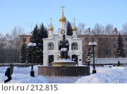 Купить «Памятник Николаю Чудотворцу в Тольятти», фото № 212815, снято 5 января 2008 г. (c) Алексей Баринов / Фотобанк Лори