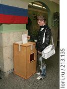 Купить «Голосование за президента России 2 марта 2008 года», фото № 213135, снято 2 марта 2008 г. (c) Илья Благовский / Фотобанк Лори