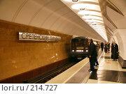 "Купить «Москва. Станция метро ""Сретенский бульвар""», фото № 214727, снято 14 февраля 2008 г. (c) Julia Nelson / Фотобанк Лори"