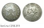Купить «Советский серебряный рубль 1921 года», фото № 218311, снято 17 августа 2018 г. (c) ElenArt / Фотобанк Лори