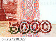 Купить «Российские деньги. Фрагмент», фото № 218327, снято 17 августа 2018 г. (c) ElenArt / Фотобанк Лори