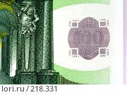 Купить «Евро. Фрагмент», фото № 218331, снято 17 августа 2018 г. (c) ElenArt / Фотобанк Лори