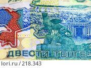 Купить «Деньги. Казахстан», фото № 218343, снято 21 сентября 2018 г. (c) ElenArt / Фотобанк Лори