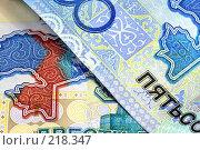 Купить «Деньги. Казахстан», фото № 218347, снято 21 сентября 2018 г. (c) ElenArt / Фотобанк Лори