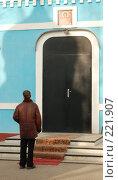 Купить «Прихожанин возле храма», фото № 221907, снято 11 марта 2007 г. (c) Минаев Сергей / Фотобанк Лори
