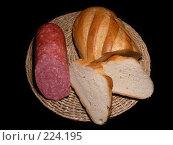 Белый хлеб с колбасой на черном фоне. Стоковое фото, фотограф lana1501 / Фотобанк Лори