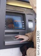 Купить «Банкомат. Получение наличных.», фото № 224931, снято 5 марта 2008 г. (c) Shawn A. Nelson / Фотобанк Лори