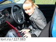 Купить «Молодая девушка работает за комьютером, сидя в автомобиле», фото № 227083, снято 9 сентября 2007 г. (c) Наталья Белотелова / Фотобанк Лори