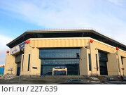 Купить «Здание Баскет-холла в г. Казань», фото № 227639, снято 29 февраля 2008 г. (c) Алексей Баринов / Фотобанк Лори