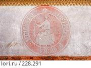 Купить «Изображение печати Войска Донского на стене дома в станице Старочеркасской», фото № 228291, снято 8 марта 2008 г. (c) Борис Панасюк / Фотобанк Лори