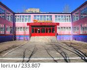 Купить «Детская школа искусств. Краснокаменск», фото № 233807, снято 13 марта 2008 г. (c) Геннадий Соловьев / Фотобанк Лори
