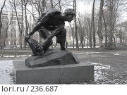 Купить ««Булыжник — оружие пролетариата». Автор И. Д. Шадр», эксклюзивное фото № 236687, снято 22 марта 2008 г. (c) Виктор Тараканов / Фотобанк Лори