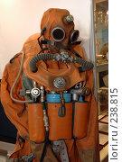Купить «Индивидуальное снаряжение подводника (ИСП) для аварийного покидания подводной лодки», фото № 238815, снято 29 июня 2007 г. (c) Юрий Шпинат / Фотобанк Лори