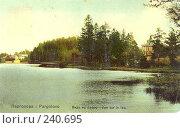 Купить «Старая открытка. Парголово. Вид на озеро.», фото № 240695, снято 26 мая 2019 г. (c) Булатенкова Нина / Фотобанк Лори