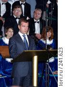 Купить «Дмитрий Медведев строгий», фото № 241623, снято 19 ноября 2007 г. (c) Алексей Довгуля / Фотобанк Лори