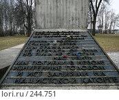 Купить «Латвия,Саласпилс,памятник,надпись», фото № 244751, снято 2 апреля 2008 г. (c) maruta bekina / Фотобанк Лори