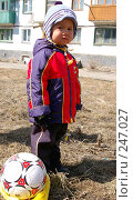 Купить «Мальчик и мячик», фото № 247027, снято 3 апреля 2008 г. (c) RedTC / Фотобанк Лори
