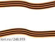 Две георгиевские ленты (рамка для надписи), 9 мая  - растеризованный вектор. Стоковая иллюстрация, иллюстратор Елена Киселева / Фотобанк Лори