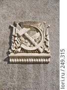 Купить «Символика. Серп и Молот», фото № 249315, снято 10 апреля 2008 г. (c) Светлана Силецкая / Фотобанк Лори