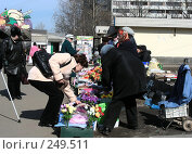 Купить «Москва.Уличная торговля.», эксклюзивное фото № 249511, снято 2 апреля 2008 г. (c) lana1501 / Фотобанк Лори