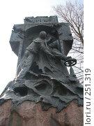 Купить «Санкт-Петербург.  Памятник Стерегущему», фото № 251319, снято 5 апреля 2008 г. (c) Александр Секретарев / Фотобанк Лори