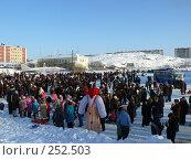 Купить «Масленица на центральной площади города Полярного», эксклюзивное фото № 252503, снято 9 марта 2008 г. (c) Иван Мацкевич / Фотобанк Лори