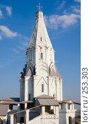 Купить «Белый храм в Коломенском», фото № 253303, снято 29 марта 2008 г. (c) Биржанова Юлия / Фотобанк Лори