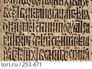 Купить «Истра. Надпись на старославянском языке на стене голгофского придела Ново-Иерусалимского монастыря», фото № 253471, снято 29 марта 2008 г. (c) Julia Nelson / Фотобанк Лори