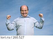 Купить «Полный мужчина поднял руки», фото № 260527, снято 17 октября 2018 г. (c) Losevsky Pavel / Фотобанк Лори