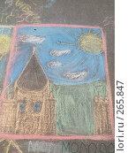 Купить «Детский рисунок на асфальте», иллюстрация № 265847 (c) Примак Полина / Фотобанк Лори