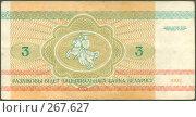 Купить «Купюра 3 рубля, Беларусь 1992 год. Оборотная сторона», фото № 267627, снято 13 ноября 2019 г. (c) Николай Шашурин / Фотобанк Лори