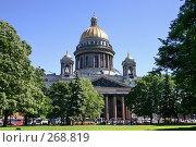 Купить «Санкт-Петербург. Вид на Исаакиевский собор», фото № 268819, снято 28 июня 2005 г. (c) Александр Секретарев / Фотобанк Лори