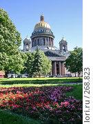 Купить «Санкт-Петербург. Вид на Исаакиевский собор», фото № 268823, снято 28 июня 2005 г. (c) Александр Секретарев / Фотобанк Лори