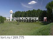 Купить «Новокузнецк, стела», фото № 269775, снято 11 июня 2006 г. (c) Андрей Доронченко / Фотобанк Лори