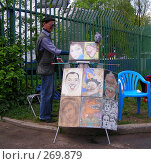 Купить «Москва. Художник рисует  на улице.», эксклюзивное фото № 269879, снято 2 мая 2008 г. (c) lana1501 / Фотобанк Лори